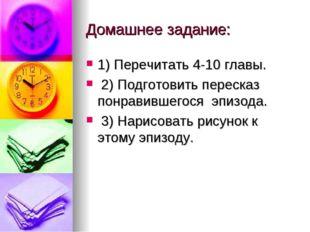 Домашнее задание: 1) Перечитать 4-10 главы. 2) Подготовить пересказ понравивш
