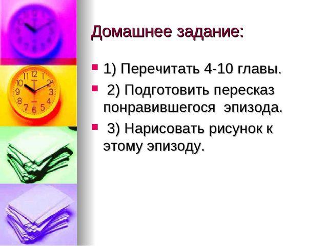 Домашнее задание: 1) Перечитать 4-10 главы. 2) Подготовить пересказ понравивш...