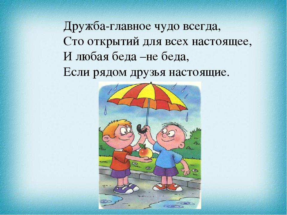 Дружба-главное чудо всегда, Сто открытий для всех настоящее, И любая беда –не...