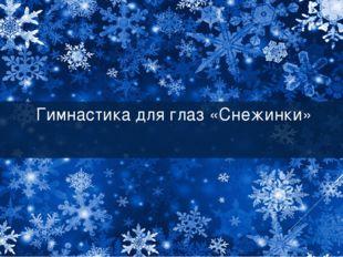 Гимнастика для глаз «Снежинки»