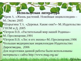Используемая литература Брем А. «Жизнь растений. Новейшая энциклопедия» - М.: