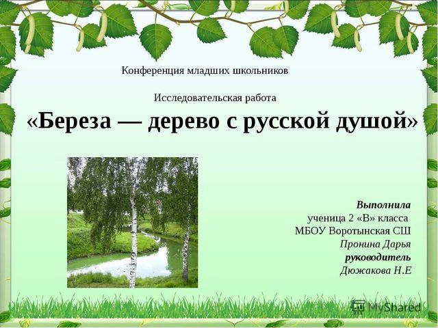 Исследовательская работа «Береза — дерево с русской душой» Конференция младш...