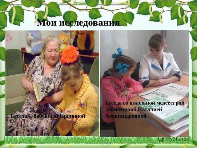 Мои исследования Беседа со школьной медсестрой Забебениной Наталией Александр...