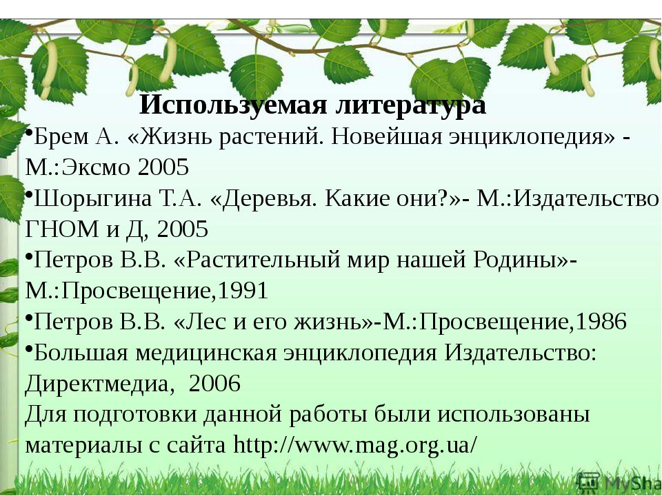Используемая литература Брем А. «Жизнь растений. Новейшая энциклопедия» - М.:...