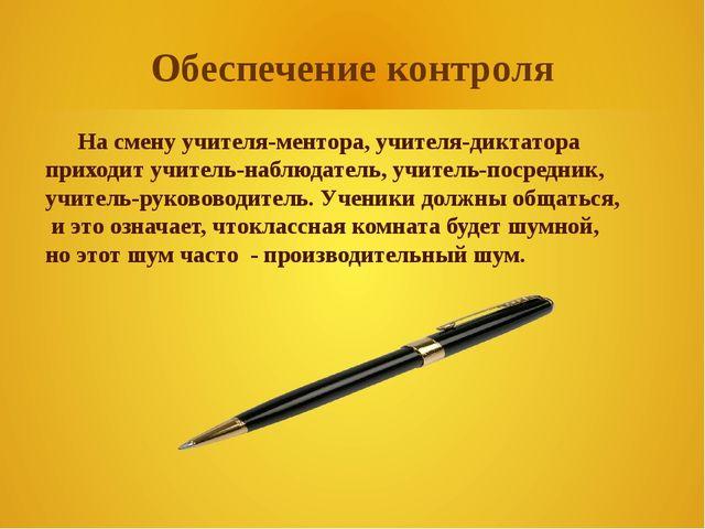Обеспечение контроля На смену учителя-ментора, учителя-диктатора приходит учи...