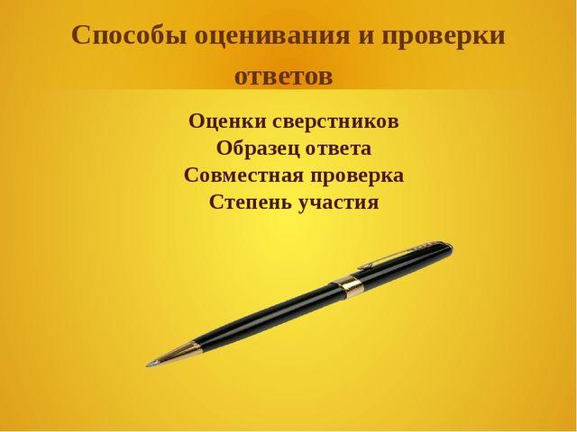 Способы оценивания и проверки ответов Оценки сверстников Образец ответа Совм...