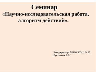 Семинар «Научно-исследовательская работа, алгоритм действий». Зам.директора