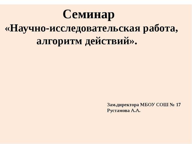 Семинар «Научно-исследовательская работа, алгоритм действий». Зам.директора...