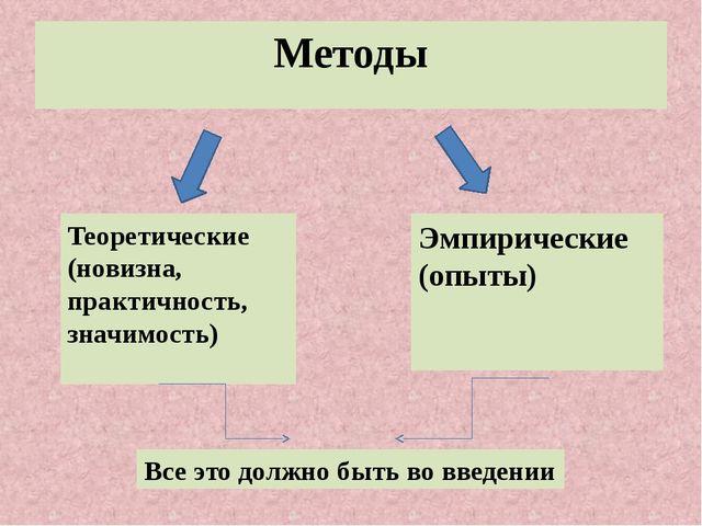 Методы Теоретические (новизна, практичность, значимость) Эмпирические (опыты)...