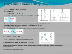 Потенциальная энергия    Вычисление работы силы тяжести А = F*S*c