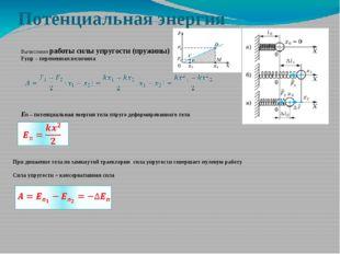 Потенциальная энергия    Вычисление работы силы упругости (пружин