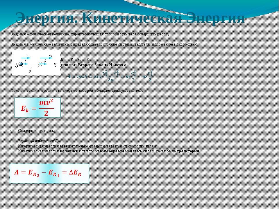 Энергия. Кинетическая Энергия Энергия – физическая величина, характеризующая...
