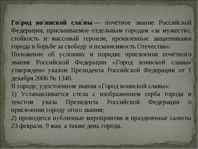 Го́род во́инской сла́вы— почётное звание Российской Федерации, присваиваемое...