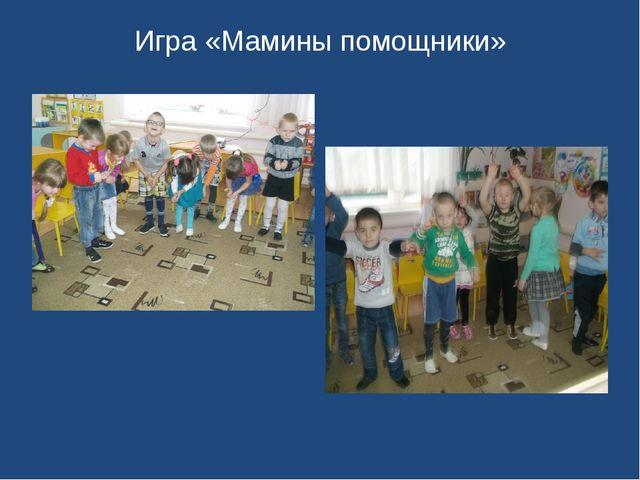 Игра «Мамины помощники»