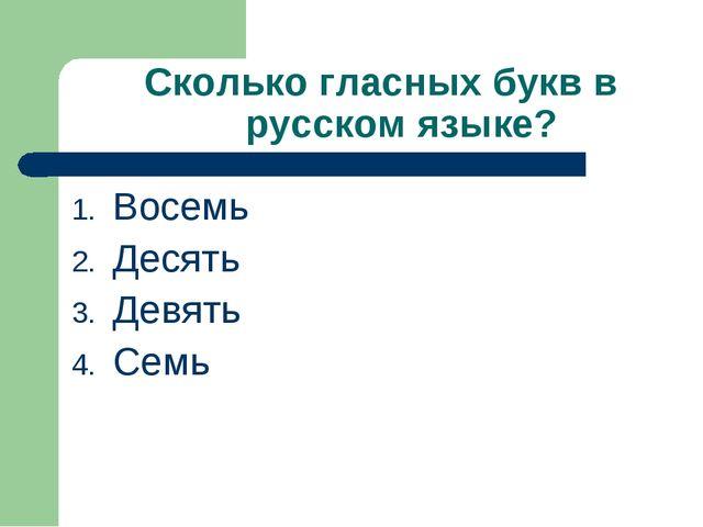 Сколько гласных букв в русском языке? Восемь Десять Девять Семь