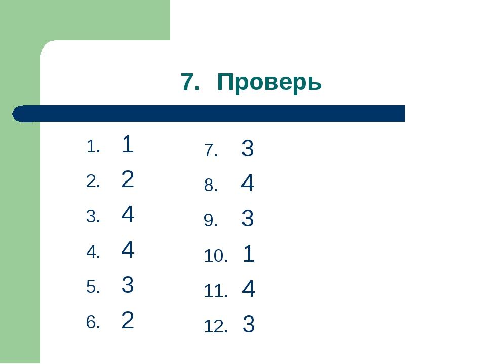 Проверь 1 2 4 4 3 2 3 4 3 1 4 3