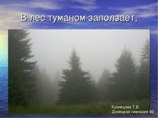 В лес туманом заползает, Кузнецова Т.В. Донецкая гимназия 92