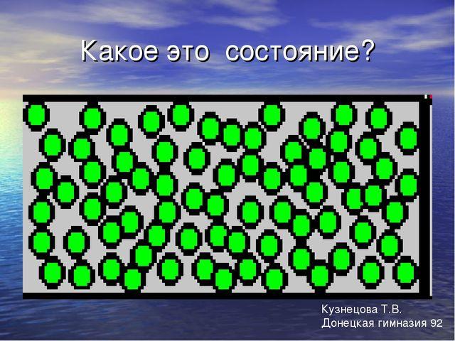 Какое это состояние? Кузнецова Т.В. Донецкая гимназия 92