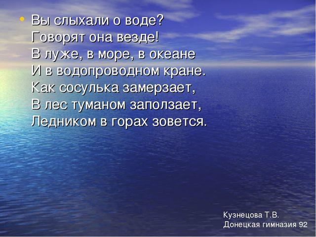 Вы слыхали о воде? Говорят она везде! В луже, в море, в океане И в водопровод...
