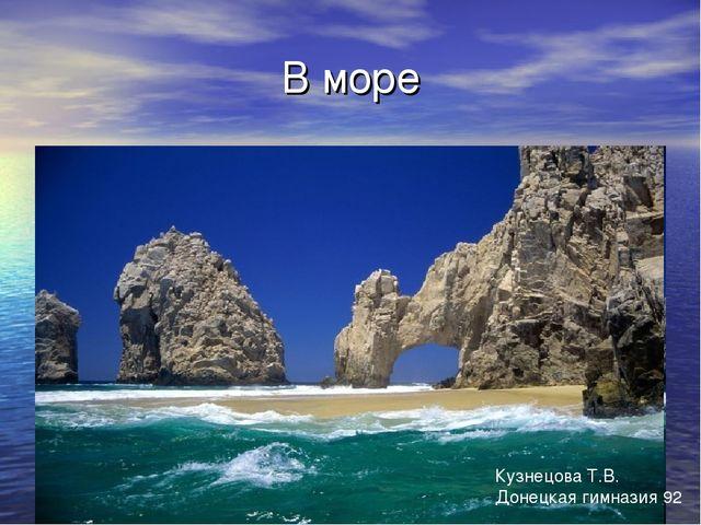 В море Кузнецова Т.В. Донецкая гимназия 92