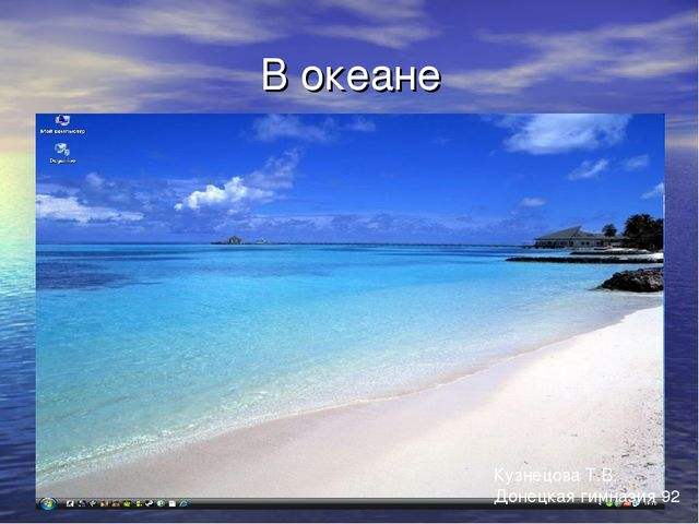 В океане Кузнецова Т.В. Донецкая гимназия 92