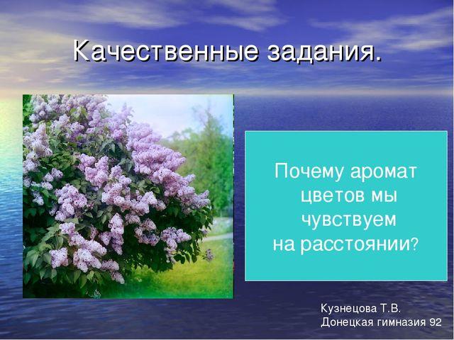 Качественные задания. Почему аромат цветов мы чувствуем на расстоянии? Кузнец...