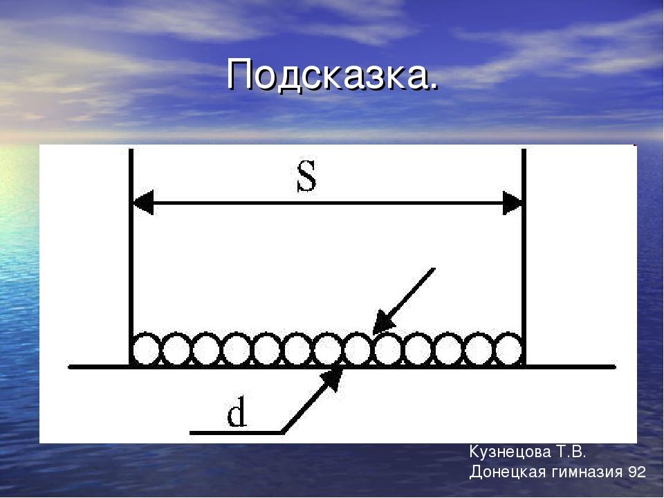 Подсказка. Кузнецова Т.В. Донецкая гимназия 92