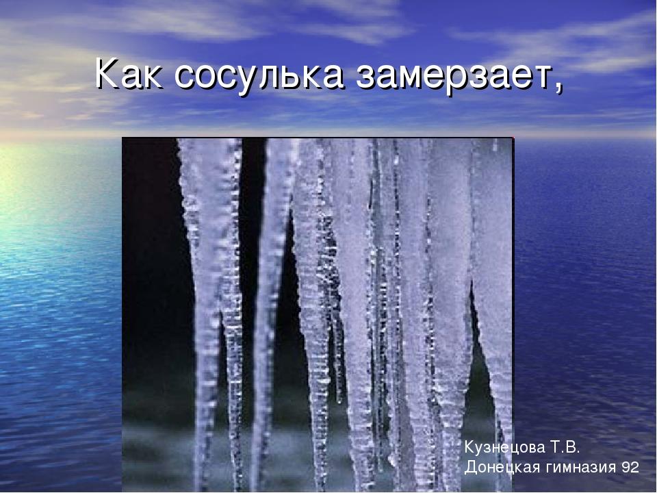 Как сосулька замерзает, Кузнецова Т.В. Донецкая гимназия 92