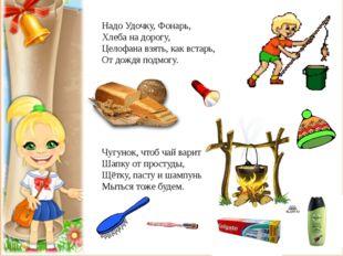 Надо Удочку, Фонарь, Хлеба на дорогу, Целофана взять, как встарь, От дождя