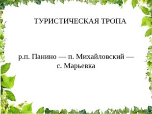 ТУРИСТИЧЕСКАЯ ТРОПА р.п. Панино — п. Михайловский — с. Марьевка