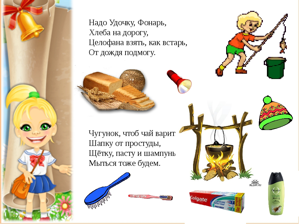 Надо Удочку, Фонарь, Хлеба на дорогу, Целофана взять, как встарь, От дождя...