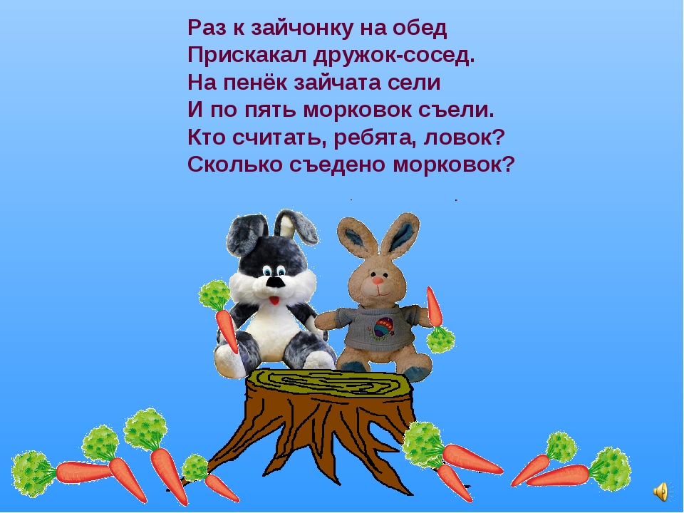 Раз к зайчонку на обед Прискакал дружок-сосед. На пенёк зайчата сели И по пят...