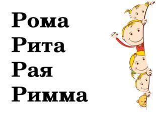Рома Рита Рая Римма