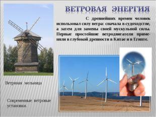 С древнейших времен человек использовал силу ветра: сначала в судоходстве, а