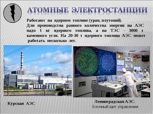 Курская АЭС Работают на ядерном топливе (уран, плутоний). Для производства ра...