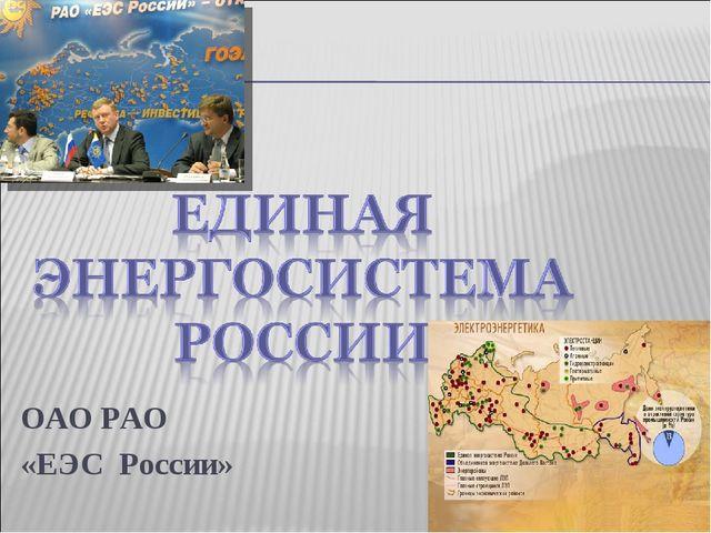 ОАО РАО «ЕЭС России»