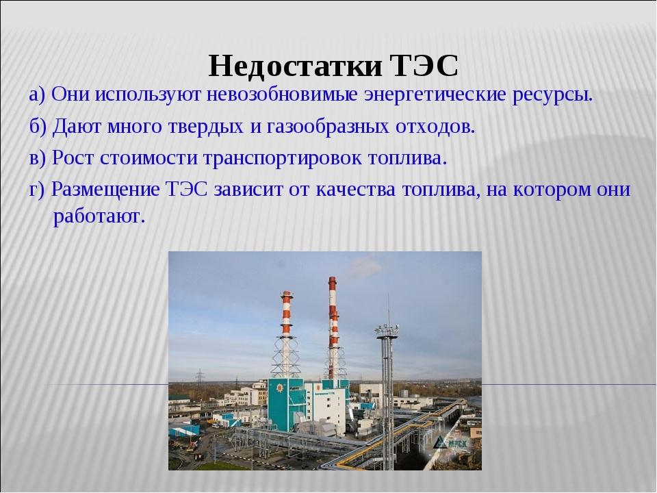 Недостатки ТЭС а) Они используют невозобновимые энергетические ресурсы. б) Да...