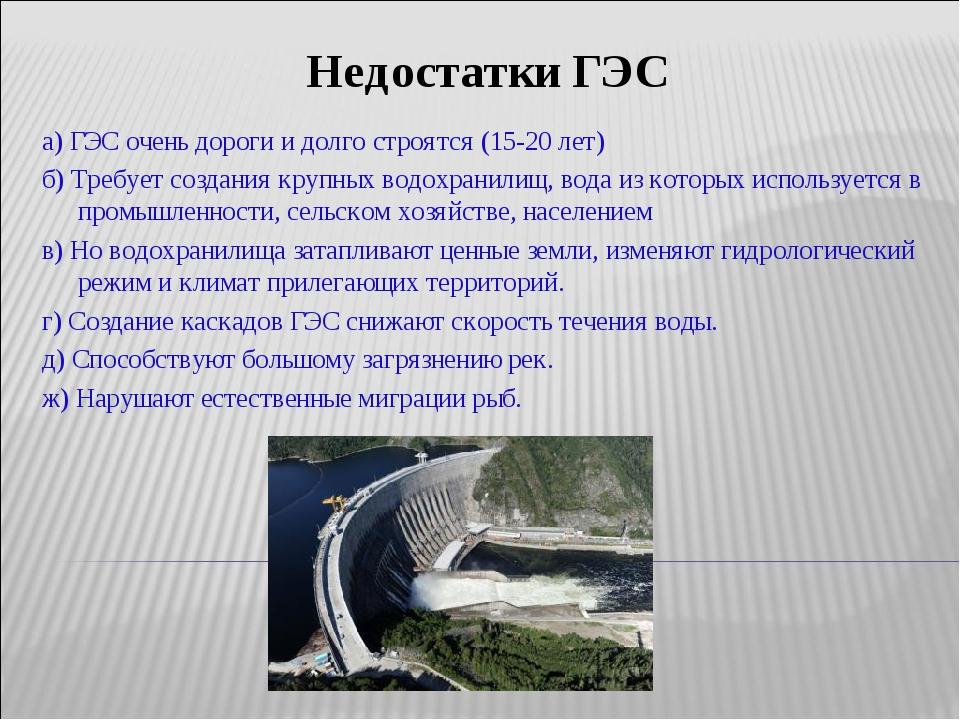 Недостатки ГЭС а) ГЭС очень дороги и долго строятся (15-20 лет) б) Требует со...