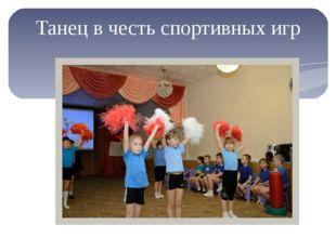 Танец в честь спортивных игр