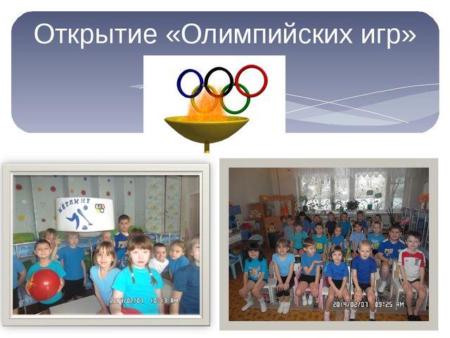 Открытие «Олимпийских игр»