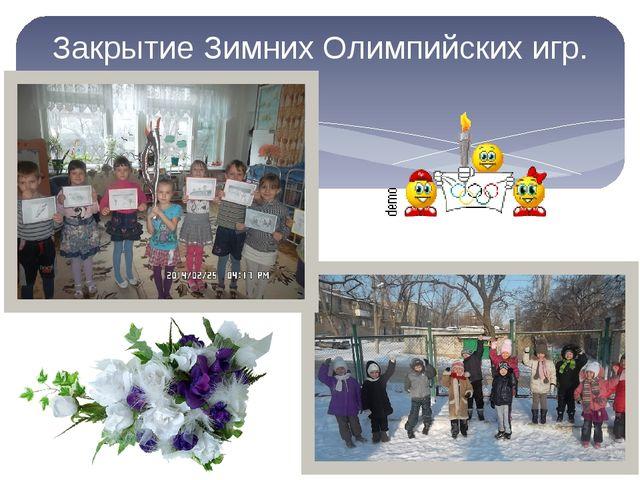 Закрытие Зимних Олимпийских игр.