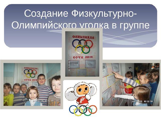 Создание Физкультурно-Олимпийского уголка в группе