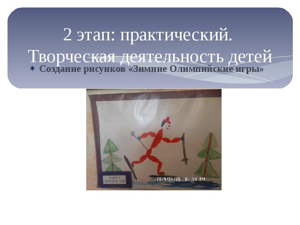 Создание рисунков «Зимние Олимпийские игры» 2 этап: практический. Творческая...