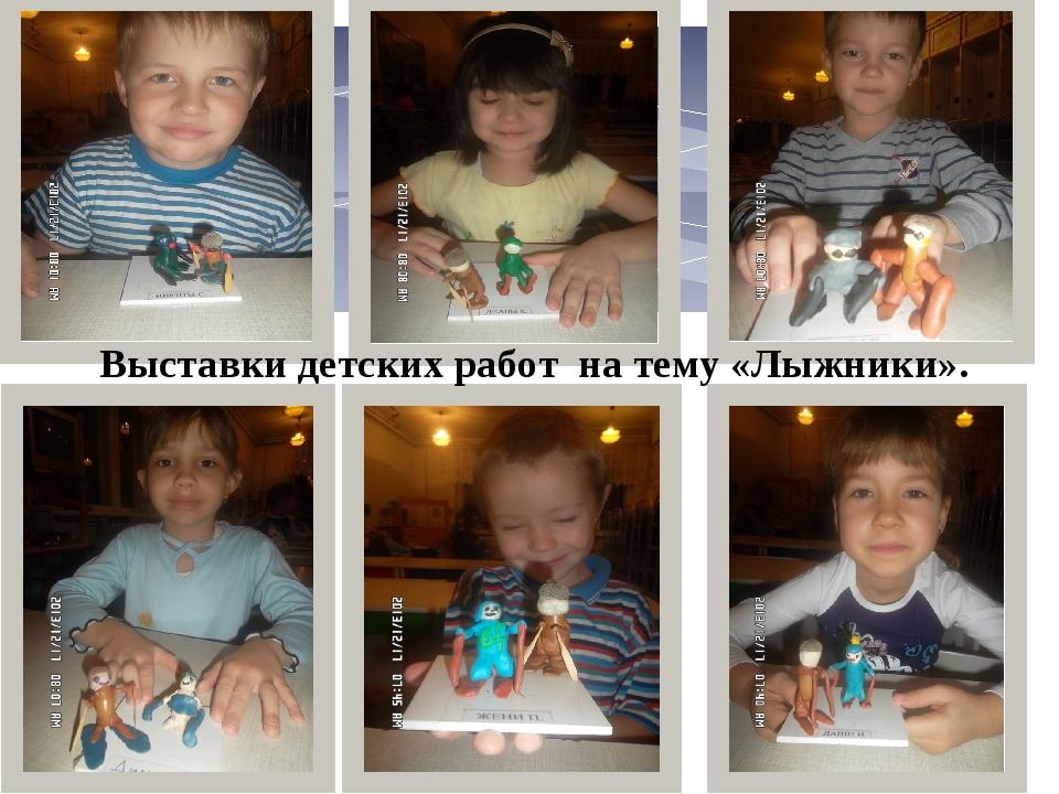 Выставки детских работ на тему «Лыжники».