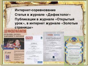 Интернет-соревнование Статья в журнале «Дефектолог» Публикации в журнале «Отк