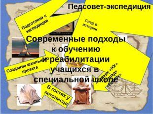 Подготовка к экспедиции След в истории «Север» «Юг» «Запад» «Восток» В гостя