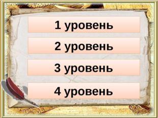 1 уровень 2 уровень 3 уровень 4 уровень