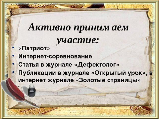 Активно принимаем участие: «Патриот» Интернет-соревнование Статья в журнале...