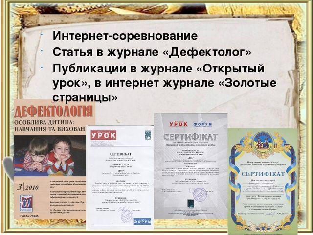 Интернет-соревнование Статья в журнале «Дефектолог» Публикации в журнале «Отк...