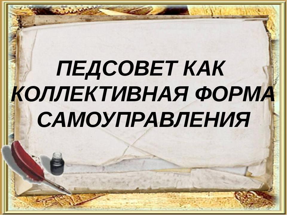 ПЕДСОВЕТ КАК КОЛЛЕКТИВНАЯ ФОРМА САМОУПРАВЛЕНИЯ